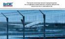 Комплексы охраны объектов аэропортов и аэродромов