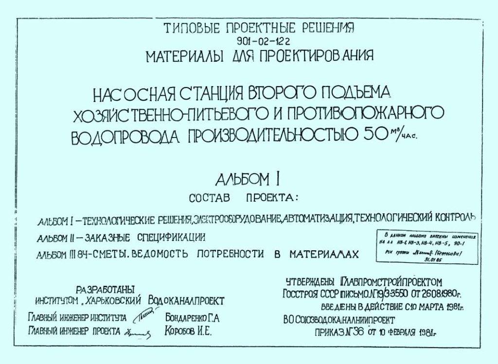 ТП 901-02-122 (Q50 м3ч)