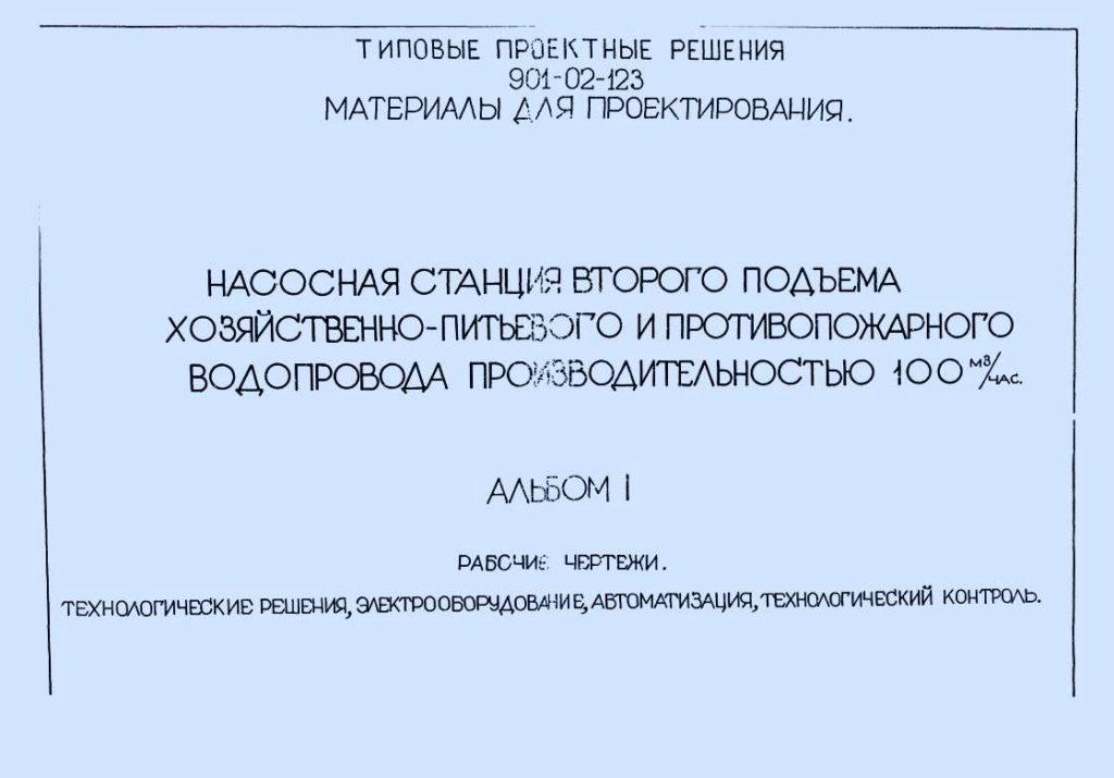 ТП 901-02-123 (Q100 м3ч)
