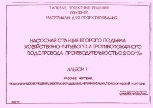 ТП 901-02-124 (Q200 м3ч)