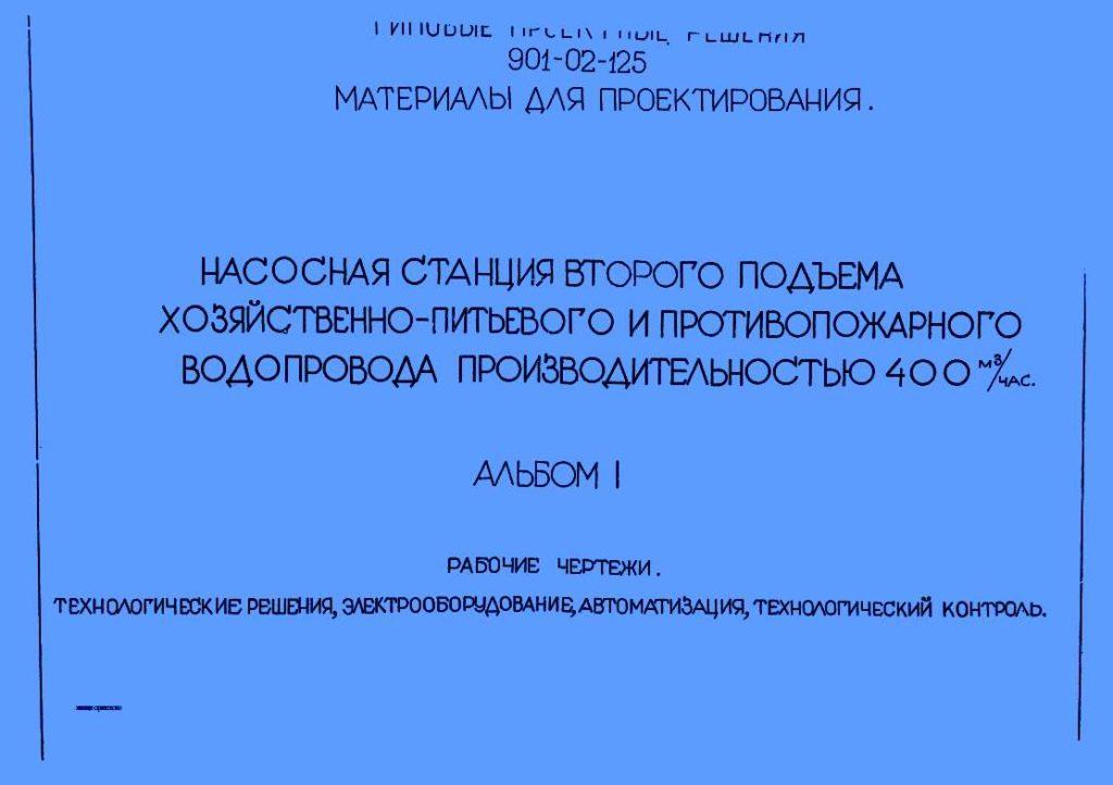 ТП 901-02-125 (Q400 м3ч)