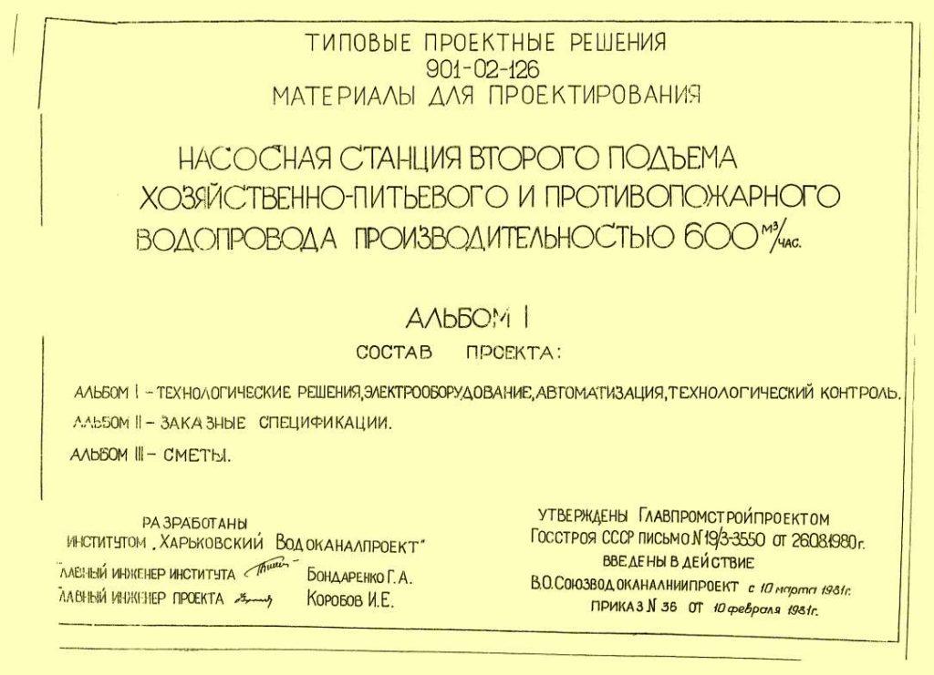 ТП 901-02-126 (Q600 м3ч)