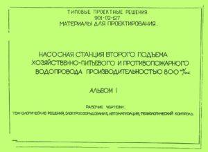 ТП 901-02-127 (Q800 м3ч)