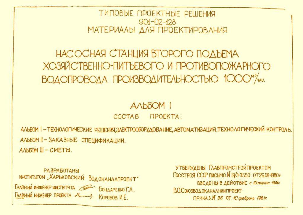 ТП 901-02-128 (Q1000 м3ч)