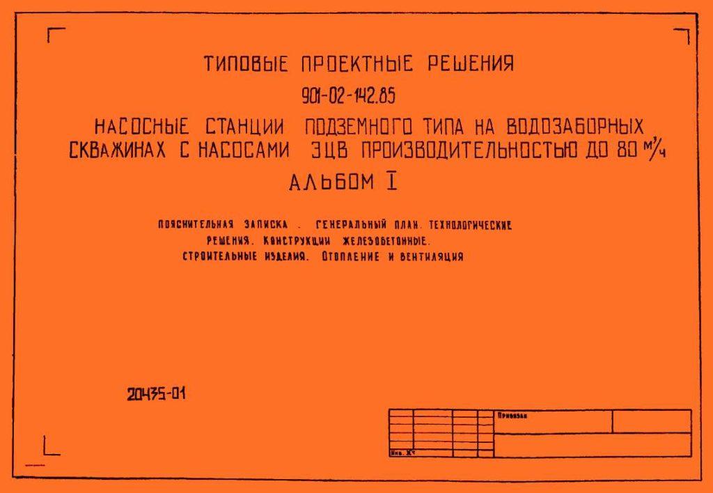 ТП 901-02-142.85 (Скважина Q80м3ч)