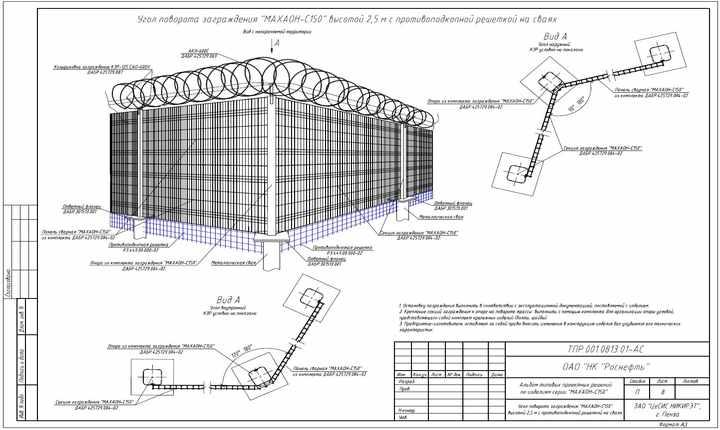 Системы защиты объектов ОАО НК Роснефть