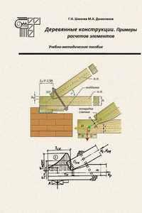 Шмелев. Деревянные конструкции. Примеры расчета элементов