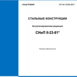 СП 16.13330.2017 Стальные конструкции (с изменениями №1,2)