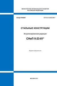 сп 16.13330 стальные конструкции