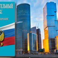 Какие изменения внесут в Градостроительный Кодекс РФ?
