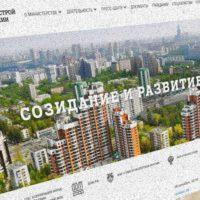 В Минстрое заявляют о скором возвращении стадии проектирования «Обоснование инвестиций»
