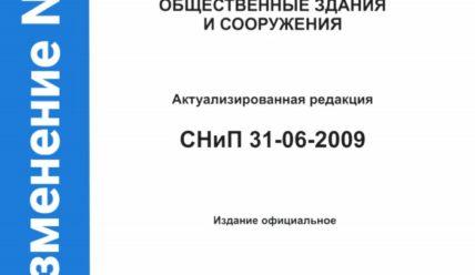 Внимание. Изменение №3 к СП 118.13330.2012. «Общественные здания и сооружения»  вступило в силу досрочно