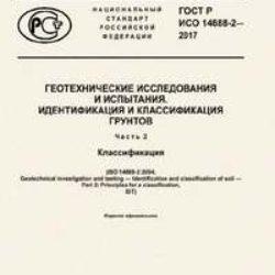 ГОСТ Р ИСО 14688-2-2017. Геотехнические исследования и испытания. Идентификация и классификация грунтов. Часть 2. Классификация