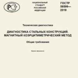 ГОСТ Р 58599-2019. Диагностика стальных конструкций. Магнитный коэрцитиметрический метод. Общие требования
