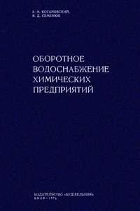 Когановский. Оборотное водоснабжение химических предприятий