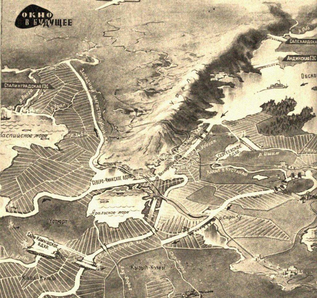 Мегапроекты Советского Союза