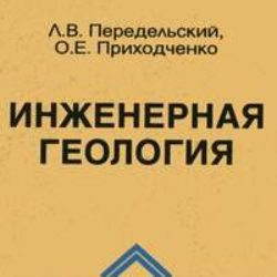 Инженерная геология. Л. В. Передельский, О. Е. Приходченко