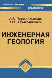 Передельский. Инженерная геология