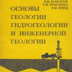 Основы геологии, гидрогеологии и инженерной геологии. В. М. Кононов, А. М. Крысенко, В. М. Шварц