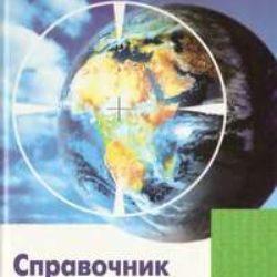 Справочник современного изыскателя. Под редакцией Л. Р. Маиляна