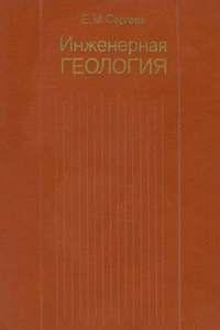 Сергеев. Инженерная геология