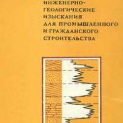 Инженерно-геологические изыскания для промышленного и гражданского строительства. М. А. Солодухин