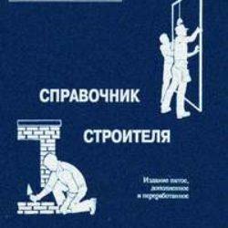 Справочник строителя. Аханов В.С.