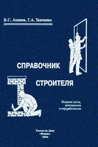 Аханов. Справочник строителя