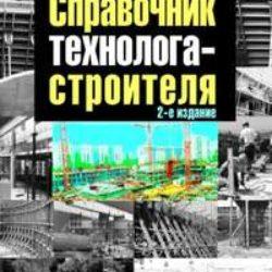 Справочник технолога-строителя. Бадьин Г.М.