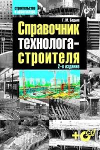 Бадьин. Справочник технолога-строителя