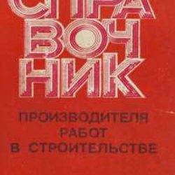 Справочник производителя работ в строительстве. Лыпный М.Д.