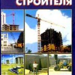 Справочник строителя. Самойлов B. C., Левадный B. C.