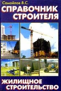 Самойлов. Справочник строителя