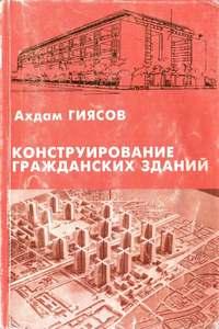 Гиясов. Конструирование гражданских зданий