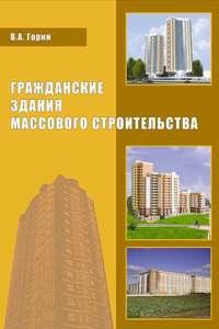 Горин. Гражданские здания массового строительства