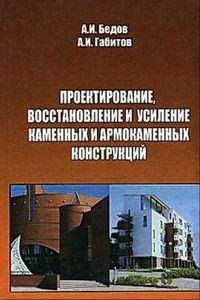 Бедов. Проектирование, восстановление и усиление каменных и армокаменных конструкций