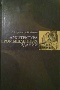 Дятков. Архитектура промышленных зданий (2006)