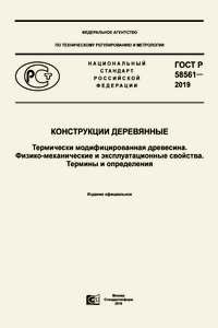 ГОСТ Р 58561-2019