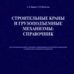 Строительные краны и грузоподъемные механизмы. Кирнев А. Д., Несветаев Г. В.