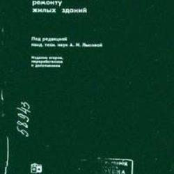 Справочник по капитальному ремонту жилых зданий. Лысова А.И.