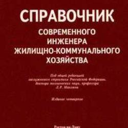 Справочник современного инженера жилищно-коммунального хозяйства. Маилян Л.Р. (ред.)