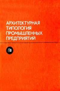 Николаев. Архитектурная типология промышленных предприятий