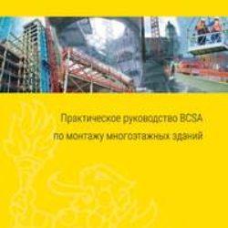 Практическое руководство по монтажу многоэтажных зданий со стальным каркасом BSCA