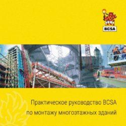 Практическое руководство по монтажу многоэтажных зданий со стальным каркасом от Британской ассоциации стального строительства (BSCA)
