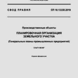 СП 18.13330.2019. Производственные объекты. Планировочная организация земельного участка