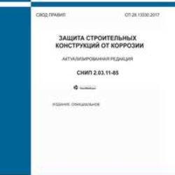 СП 28.13330.2017. Защита строительных конструкций от коррозии