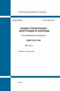 СП 28.13330.2017 Защита конструкций от коррозии 200.jpeg