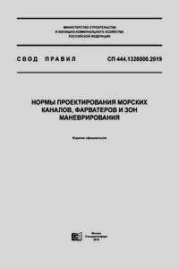 СП 444.1326000.2019