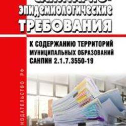 СанПиН 2.1.7.3550-19. Санитарно-эпидемиологические требования к содержанию территорий муниципальных образований