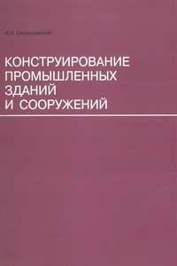 Шерешевский. Конструирование промышленных зданий и сооружений